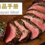 乌拉圭肉品手册